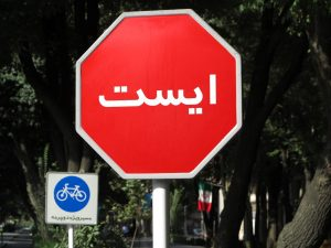 Bahasa Farsi