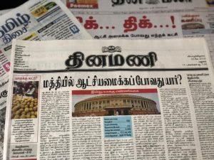 Bahasa Tamil