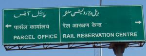 Bahasa Hindi dan Urdu